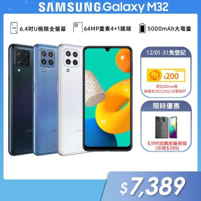原廠保護殼組【SAMSUNG 三星】Galaxy M32 6.4吋四主鏡智慧型手機(6G/128G)