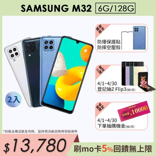 孝親雙入組+雙入殼貼【SAMSUNG 三星】Galaxy M32 6.4吋四主鏡智慧型手機(6G/128G)