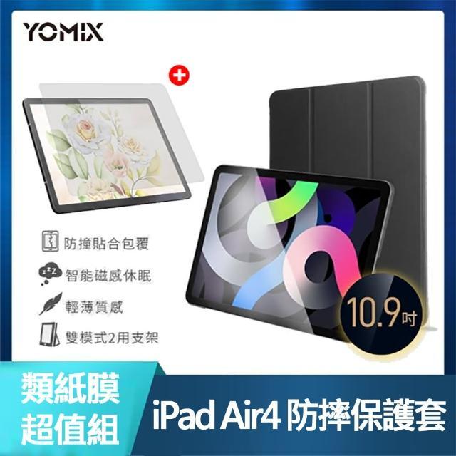類紙膜超值組【YOMIX 優迷】iPad Air4 10.9吋 防摔霧面透殼三折支架保護套(附贈玻璃鋼化貼)