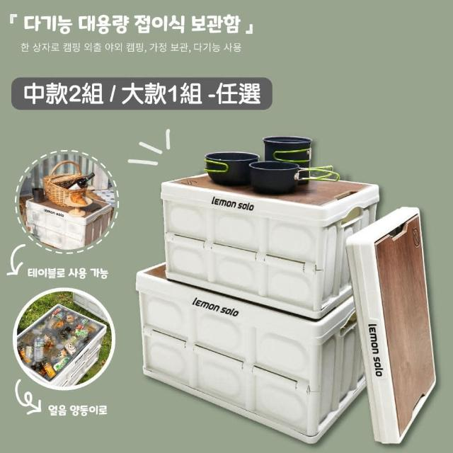 【ONE HOUSE】阪原露營桌板折疊收納箱(中款2組/大款1組 任選)
