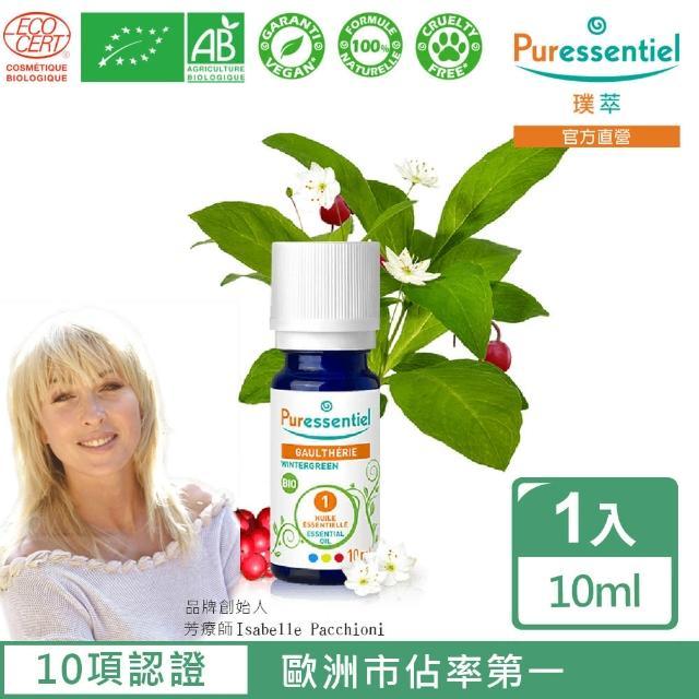【Puressentiel 璞萃】有機認證 冬青白珠樹精油 10ml(Ecocert有機認證/AB有機農業認證/HEBBD)