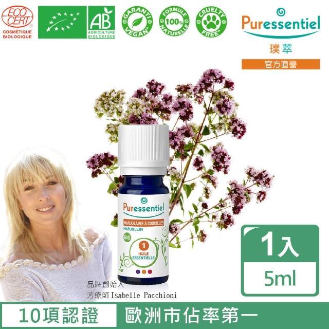 【Puressentiel 璞萃】有機認證 馬鬱蘭精油 5ml(Ecocert有機認證/AB有機農業認證/HEBBD)