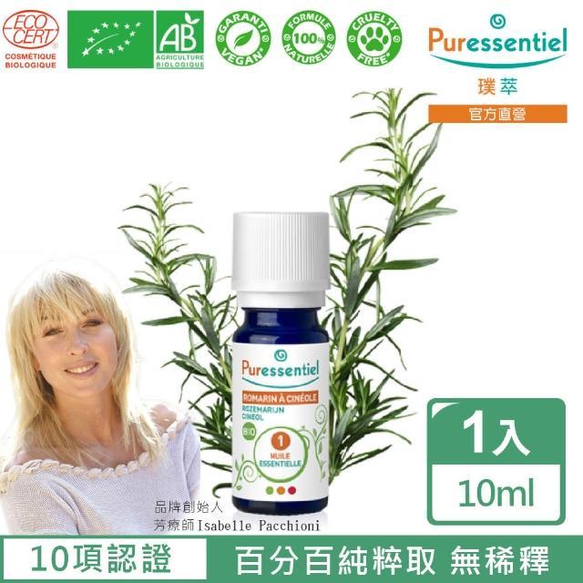 【Puressentiel 璞萃】有機認證 桉油醇迷迭香精油 10ml(Ecocert有機認證/AB有機農業認證/HEBBD)