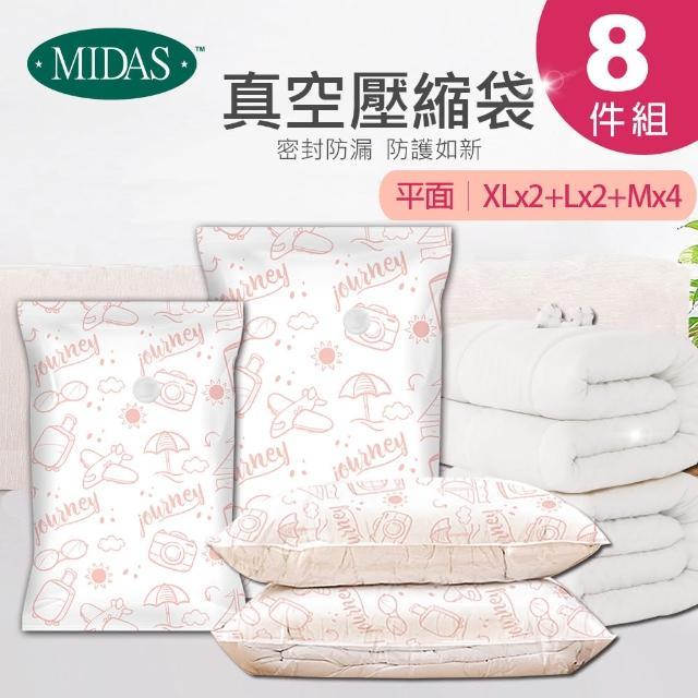 【MIDAS】小家庭首選8件組 全新免抽氣手壓真空收納壓縮袋(真空壓縮/收納袋/旅行收納/手壓收納)