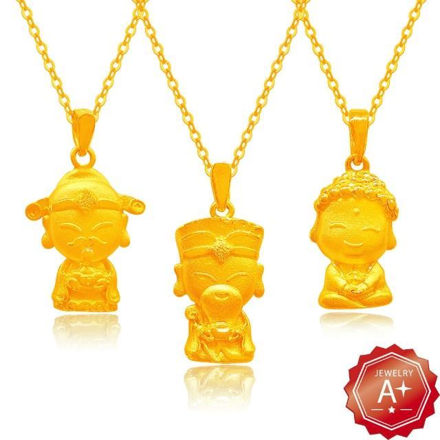 【A+】3選1 好神保佑 9999純黃金墜項鍊-0.77錢±5厘