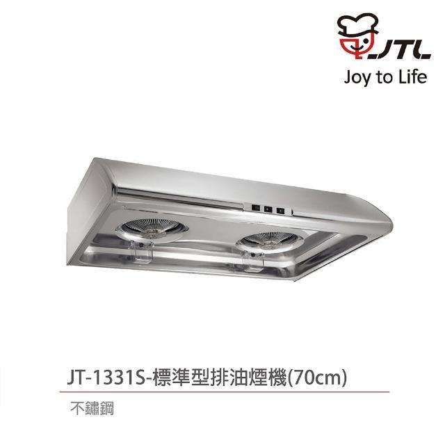 【喜特麗】JT-1331S 標準型排油煙機 70CM 不鏽鋼