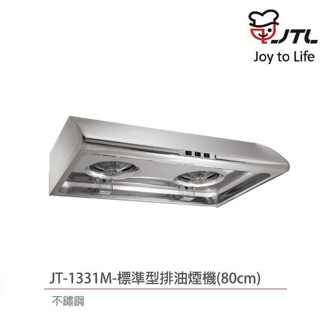 【喜特麗】JT-1331M 標準型排油煙機 80CM 不鏽鋼