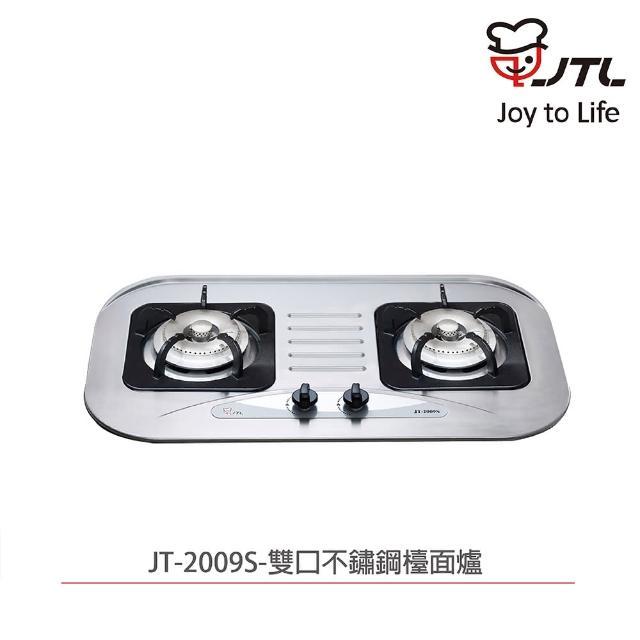 【喜特麗】JT-2009S 雙口檯面爐