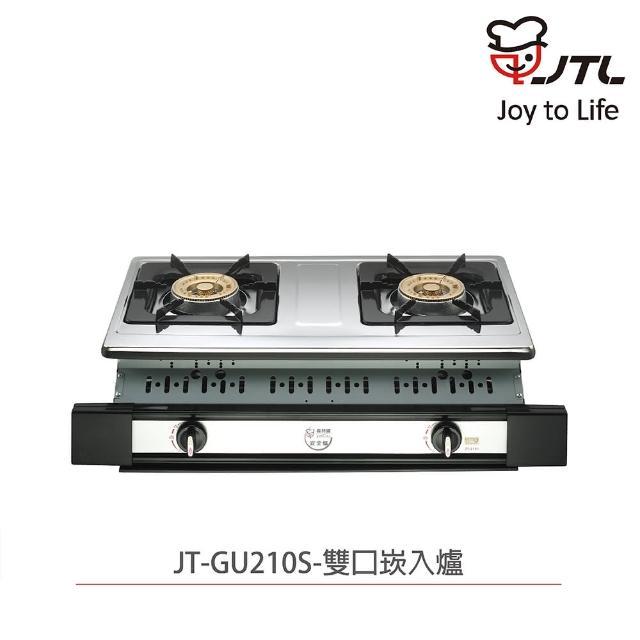 【喜特麗】JT-GU210S 雙口嵌入爐