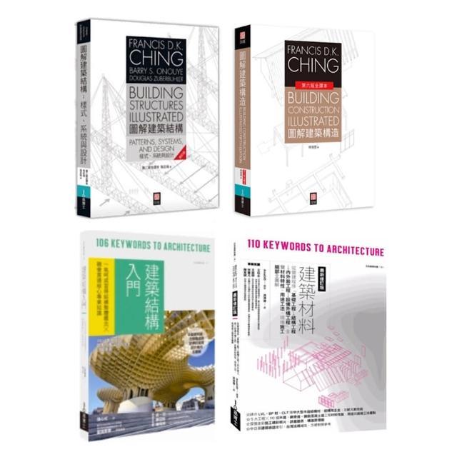 美日雙璧建築結構☆構造套書(共四冊):圖解建築結構+圖解建築構造+建築結構入門+建築材料