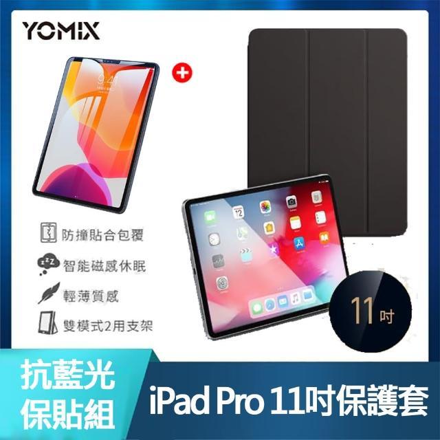 抗藍光鋼化保貼組【YOMIX 優迷】iPad Pro11吋防摔霧面透殼三折支架保護套(附贈玻璃鋼化貼)