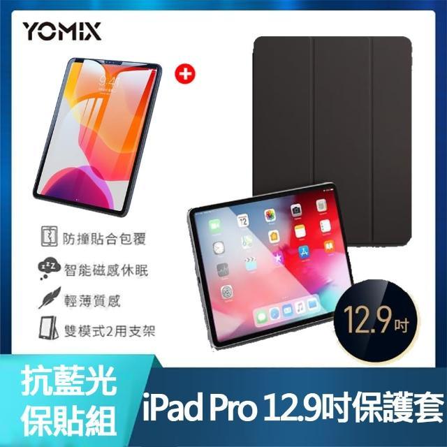 抗藍光鋼化保貼組【YOMIX 優迷】iPad Pro12.9吋防摔霧面透殼三折支架保護套(附贈玻璃鋼化貼)