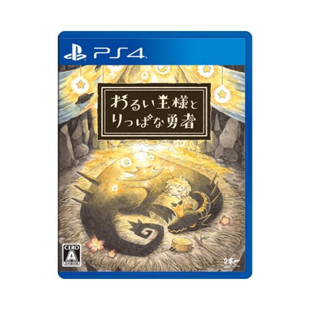 【SONY 索尼】PS4 預購9月暫定★《邪惡國王與出色勇者》(中文版)