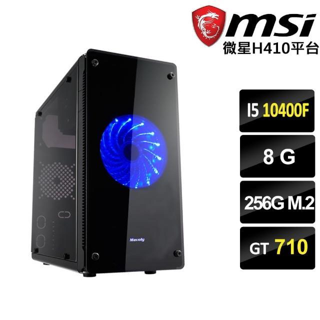【微星平台】炭治郎 六核心 輕遊戲機(I5 10400F/H410/8G/256G M.2/GT710)