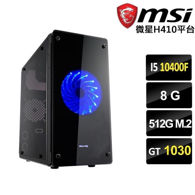 【微星平台】炭治郎X 六核心 遊戲機(I5 10400F/H410/8G/512G M.2/GT1030)