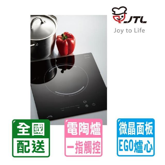 【喜特麗】單口觸控電陶爐-JTEG-101(全國配送 不含安裝)