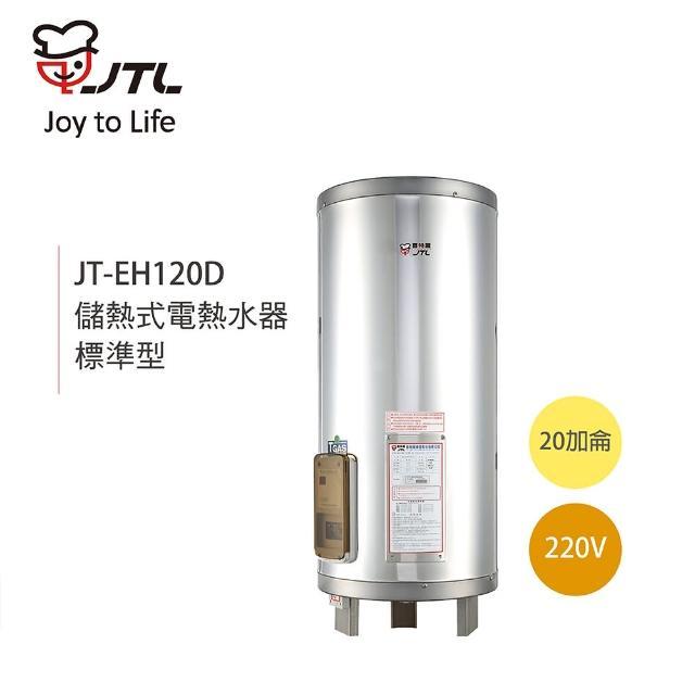 【喜特麗】JT-EH120D 儲熱式電熱水器 20加侖 標準型