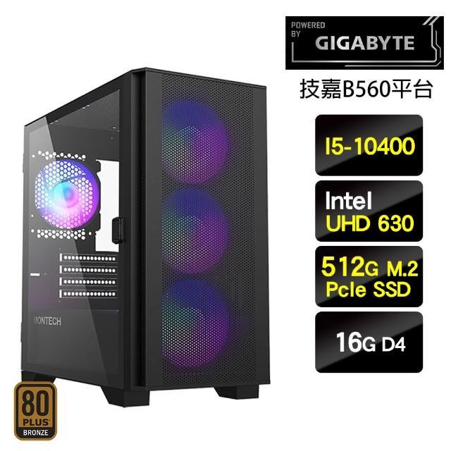 【技嘉平台】I5六核{無限龍獸}SSD影音娛樂主機(I5-10400/16G/512GBSSD/550W銅)