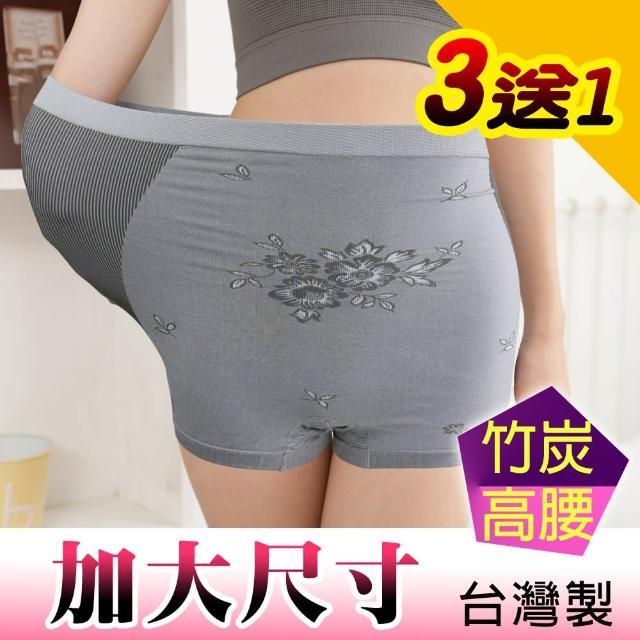 【源之氣】竹炭無縫女平口加大尺碼內褲/3+1件 RM-10006 -台灣製