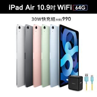 30W快速充電組【Apple 蘋果】2020 iPad Air 4 平板電腦(10.9吋/WiFi/64G)