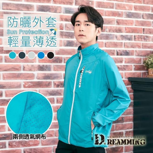 【Dreamming】極輕量遮陽撞色休閒風衣外套 防曬 透氣 機能(共五色)