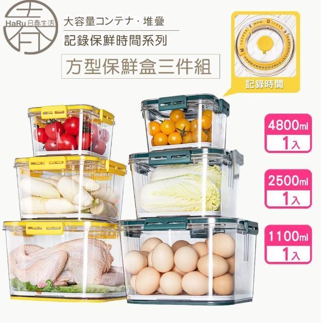 【保鮮日期紀錄】密封瀝水方形冰箱保鮮盒-三件組(食物密封盒 冰箱保鮮盒 冷凍保鮮盒 冰箱收納)