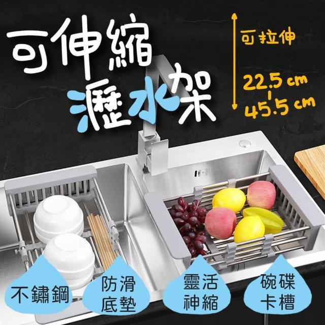 【索略24H百貨】不鏽鋼伸縮水槽瀝水架(碗盤架/水槽/廚房收納架/置物架)