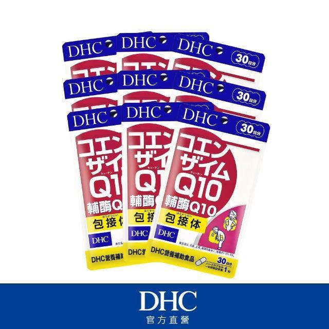【DHC】輔酶Q10 30日份9入組(30粒/包)