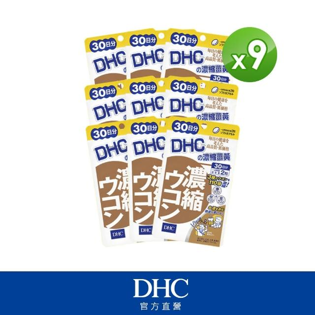 【DHC】濃縮薑黃 30日份9入組(60粒/包)