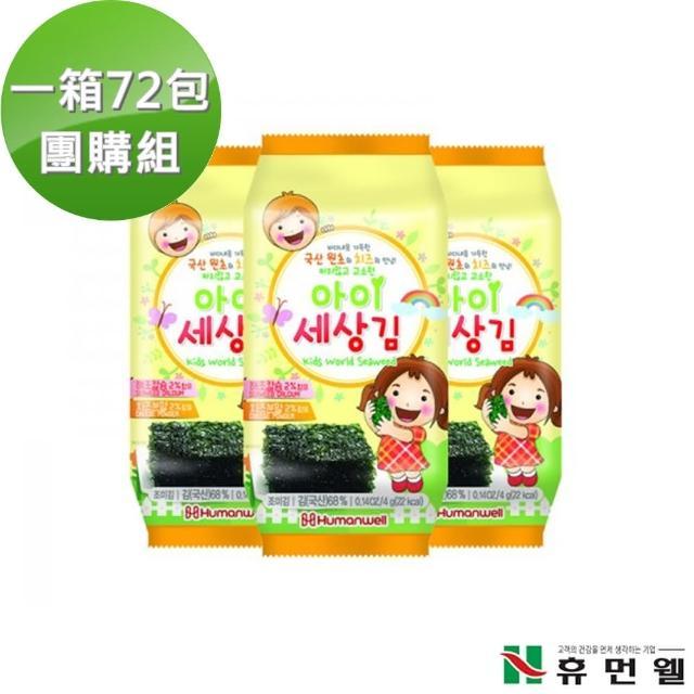 【韓國HUMANWELL】兒童起司風味烤海苔片一箱(團購組72小包)