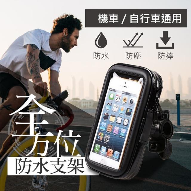 【Dodo house 嘟嘟屋】360度全方位防水防塵手機支架(導航/機車/自行車/防摔/手機包/防水包)