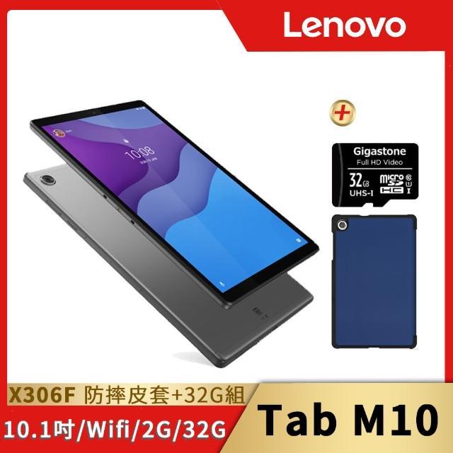 防摔皮套+32G組【Lenovo】M10 HD 10.1吋 八核心平板電腦(TB-X306F)