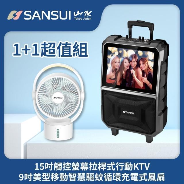 【SANSUI 山水】15吋觸控螢幕拉桿式行動KTV(SKTV-T888)+9吋美型移動智慧驅蚊循環充電式風扇 SDF-0915