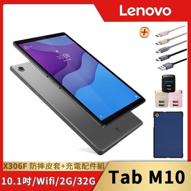 防摔皮套+充電配件組【Lenovo】M10 HD 10.1吋 八核心平板電腦(TB-X306F)