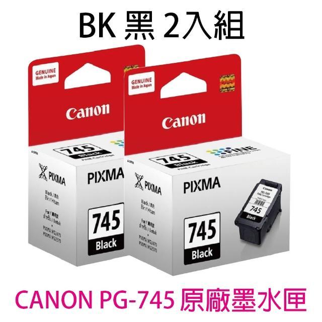 【Canon】PG-745 黑色2入 原廠墨水匣(TR4570/TS3170/MG2470/MG2570/MG2970/MG3070/MX497/iP2870)