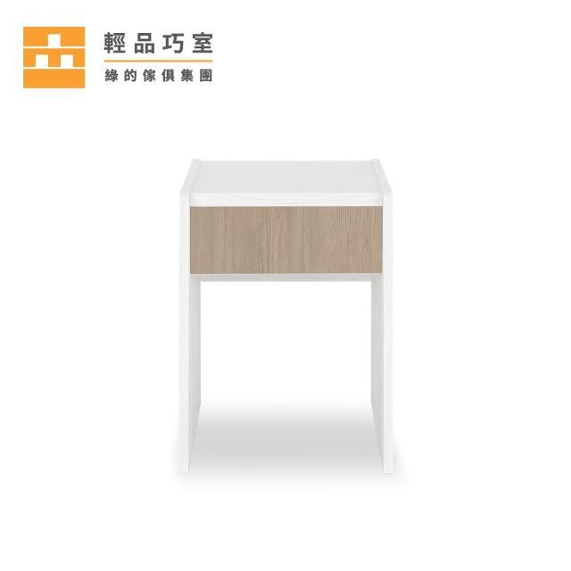 【輕品巧室-綠的傢俱集團】積木系列泥橡抽屜-簡約小邊桌(邊桌/收納桌)