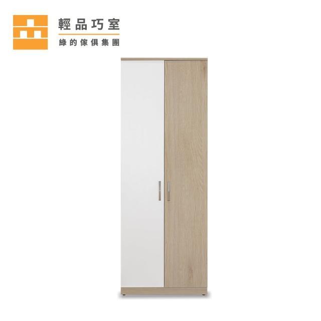 【輕品巧室-綠的傢俱集團】積木系列泥橡-雙門拉籃掛物高櫃(衣櫃/儲物櫃)