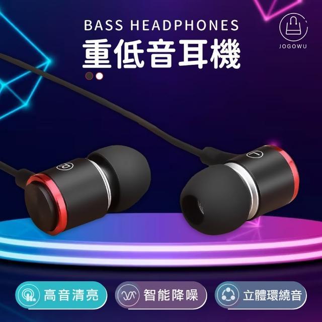 【Dodo house 嘟嘟屋】360度環繞入耳式重低音耳機(附耳機收納盒+耳套+耳線夾/運動有線耳機/手機/平板)
