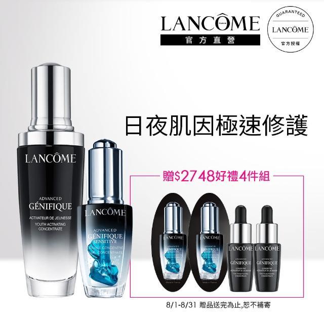 【LANCOME 蘭蔻】日夜肌因極速修護組new(小黑安瓶20ml+小黑瓶50ml)