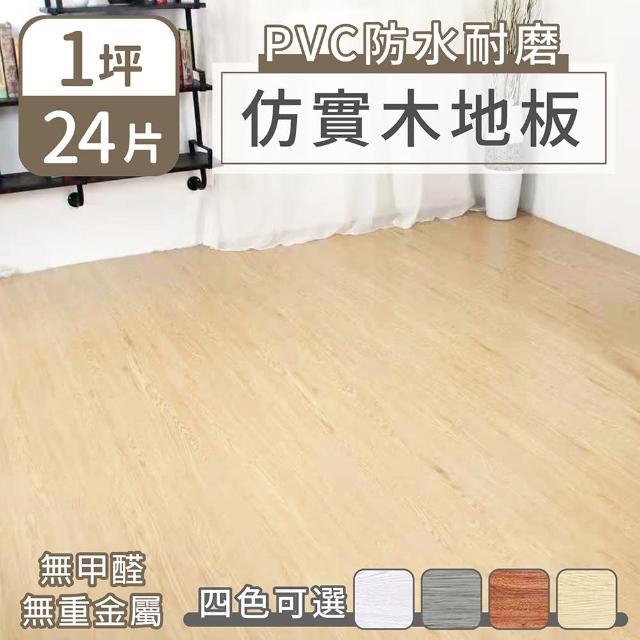 【家適帝】PVC防水耐磨仿實木地板(24片/約1坪)