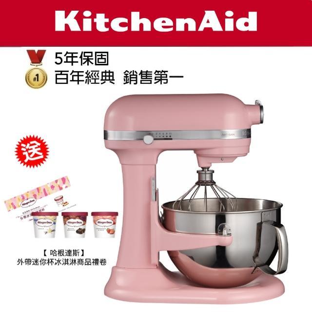 【KitchenAid】5.7公升/6Q桌上型攪拌機 升降型(香檳粉)+哈根達斯迷你杯券x12入