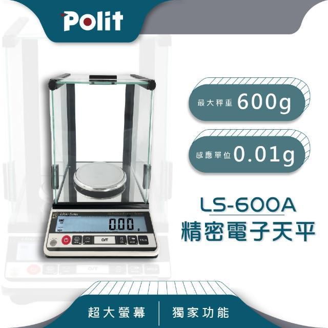 【Polit 沛禮】LS 電子計重天平 最大秤量600gx感量0.01g 圓盤135mm(防風罩設計 秤重不受外界影響)