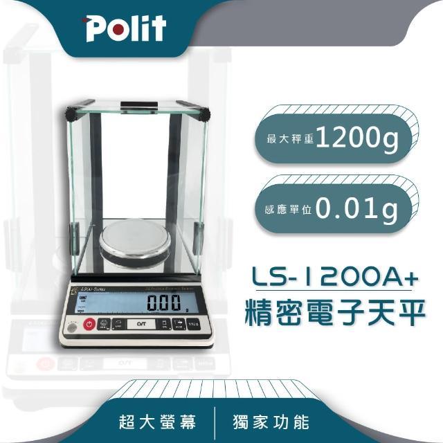 【Polit 沛禮】LS+ 電子計重天平 最大秤量1200gx感量0.01g 圓盤135mm(防風罩設計 秤重不受外界影響)