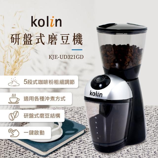 【Kolin 歌林】研盤式磨豆機(KJE-UD321GD)