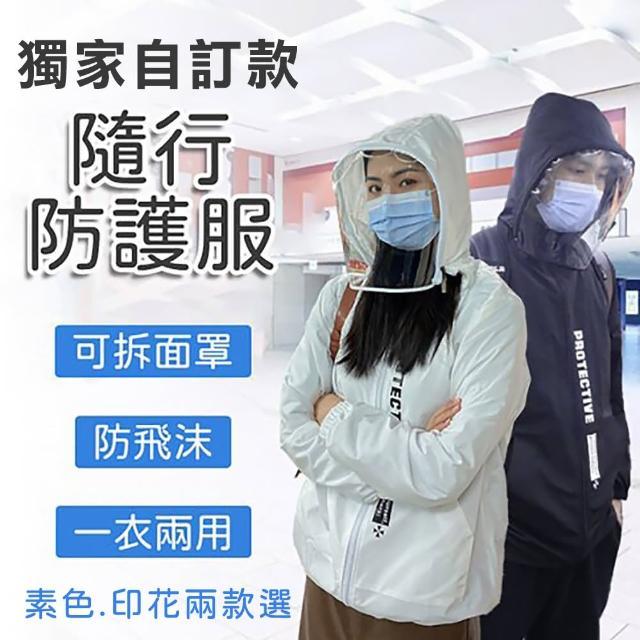 【MsMore】全家大人小孩飛行旅遊通勤隔離防水拉鍊防疫大面罩可拆防護外套#109906現貨+預購(2色)