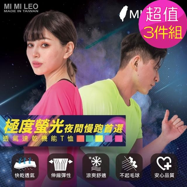 【MI MI LEO】台灣製亮彩運動速乾T恤-超值3件組(#路跑#運動#排汗#機能服#亮色系#螢光)