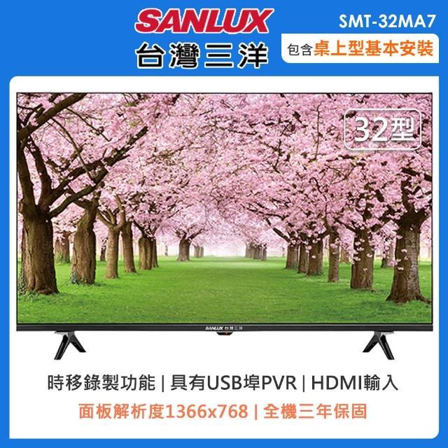 【SANLUX 台灣三洋】32型HD液晶顯示器(SMT-32MA7)