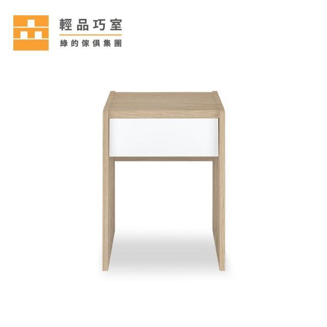 【輕品巧室-綠的傢俱集團】積木系列泥橡桌體-簡約小邊桌(邊桌/收納桌)