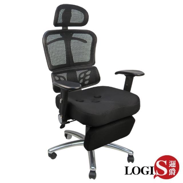 【LOGIS】時尚3D工學坐臥兩用專利置腳台/電腦椅/辦公椅