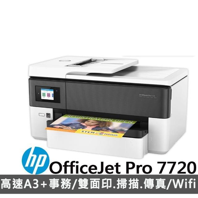 【獨家】贈原廠1黑墨水(955)【HP 惠普】★OfficeJet Pro 7720 A3噴墨傳真多功能複合機